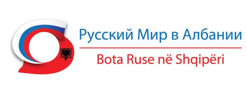 """Сообщество """"Русский мир в Албании"""""""