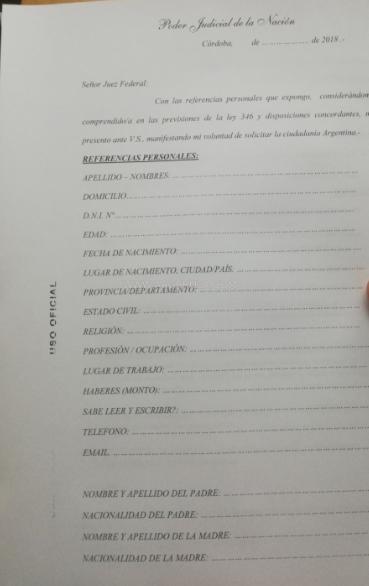 Заявление судье с просьбой выдать гражданство
