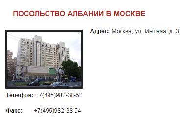 Сайт посольства Албании в Москве