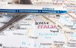 Виза в Рим