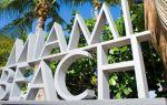 Переезд в Майами