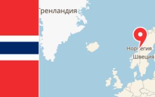 Цены в Норвегии (2017)