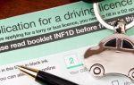 Получение водительских прав в Великобритании
