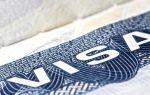 Не иммиграционная виза США