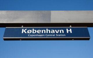 Проживание в Копенгагене